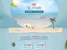 天猫狂暑季活动海报