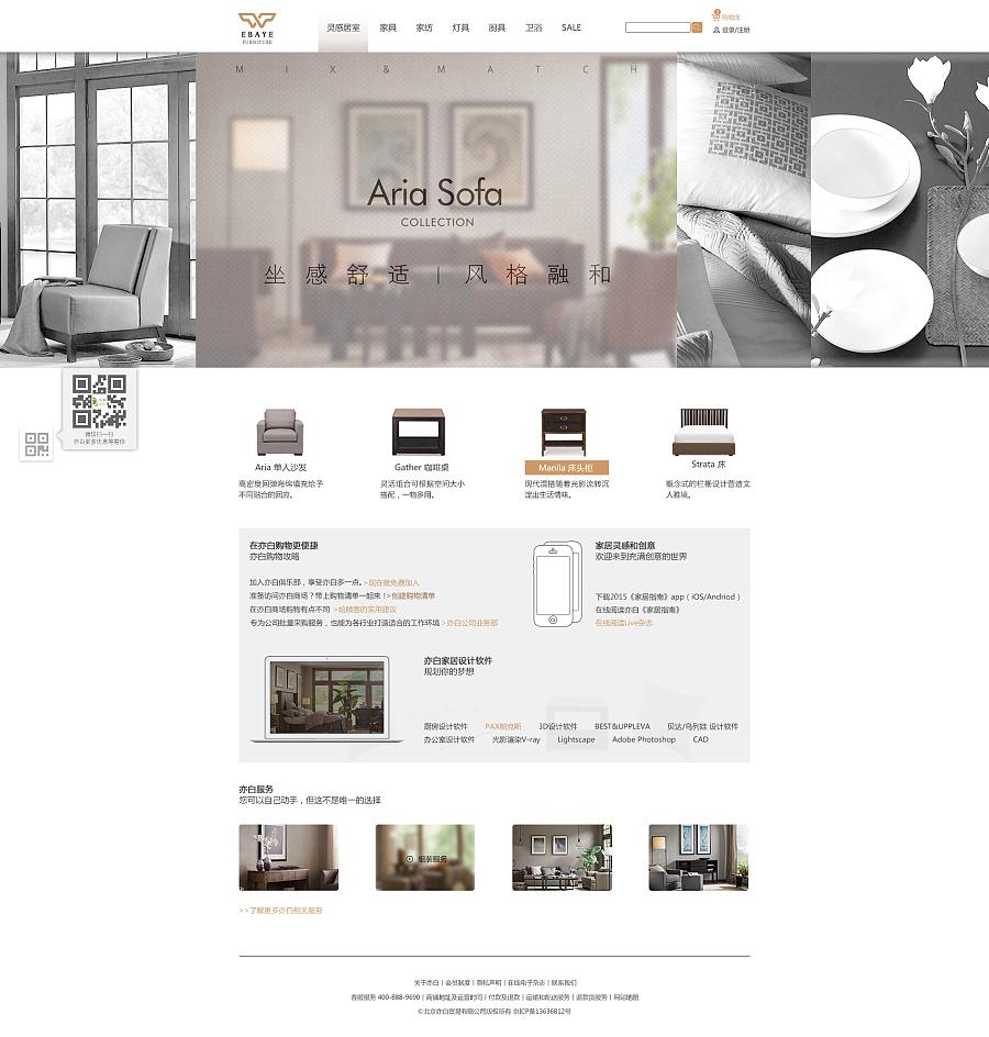 亦白电商网站设计|电子商务/商城|网页|篮板球小伙