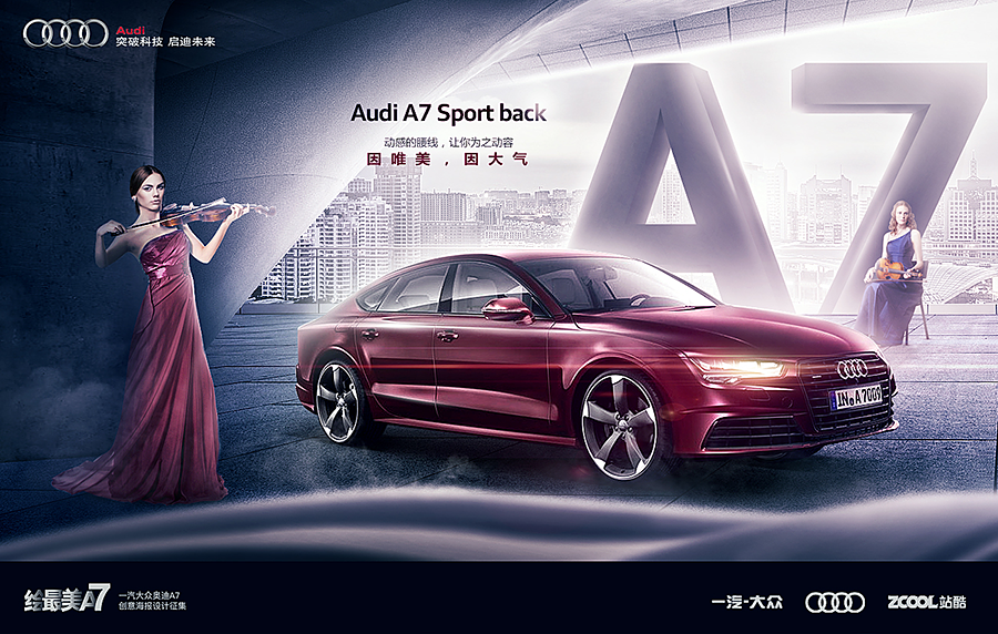 查看《Audi_绘最美A7》原图,原图尺寸:900x572