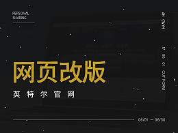【Ah design】英特尔-企业官网