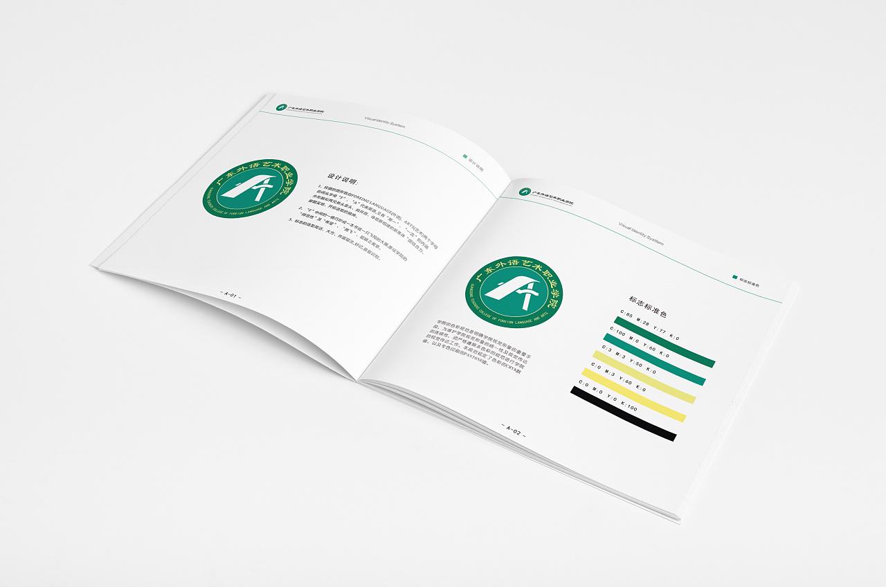 学校vi手册设计_学校vi手册设计