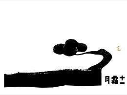 汉字境/一字禅-十一霜月