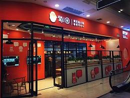 萄园餐厅品牌形象设计