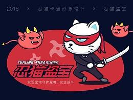 忍猫盗宝卡通形象设计