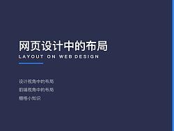网页设计中的布局