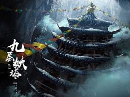《鬼吹灯》概念系列之《精绝古城》、《九层妖塔》