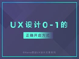 新项目UX设计0到1的正确开启方式