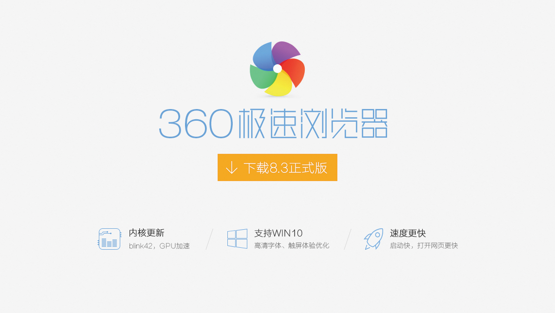 360极速浏览器_360极速浏览器我优化过的