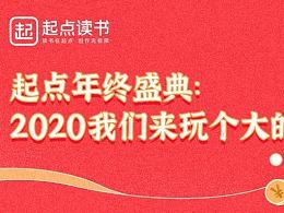 起点年终盛典:2020我们来玩个大的!