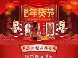 天猫年货节红色直播页面