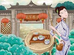 2017年东方茶仙子系列包装设计