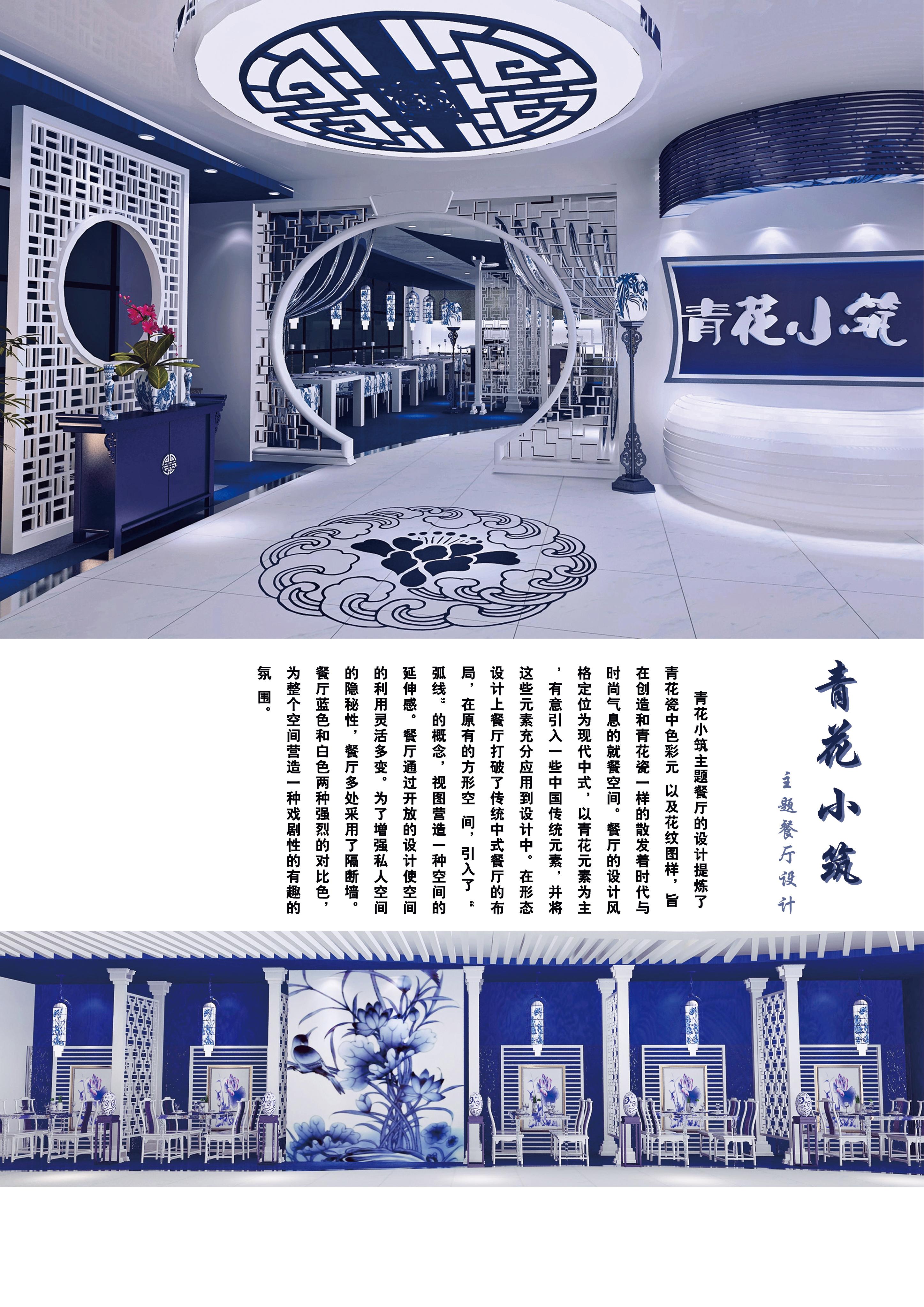 青花小筑主题餐厅的设计充分把握青花图片