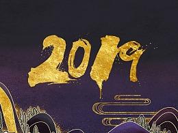2019-go!go!go! 2020-拼!拼!拼!