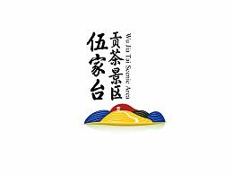 伍家台贡茶景区-logo