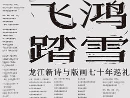 2019壹田画册集锦