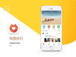 海狸——旅游交友App