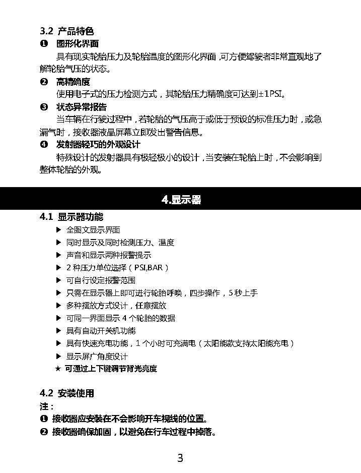 产品说明书-中文