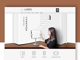 读书架首页设计