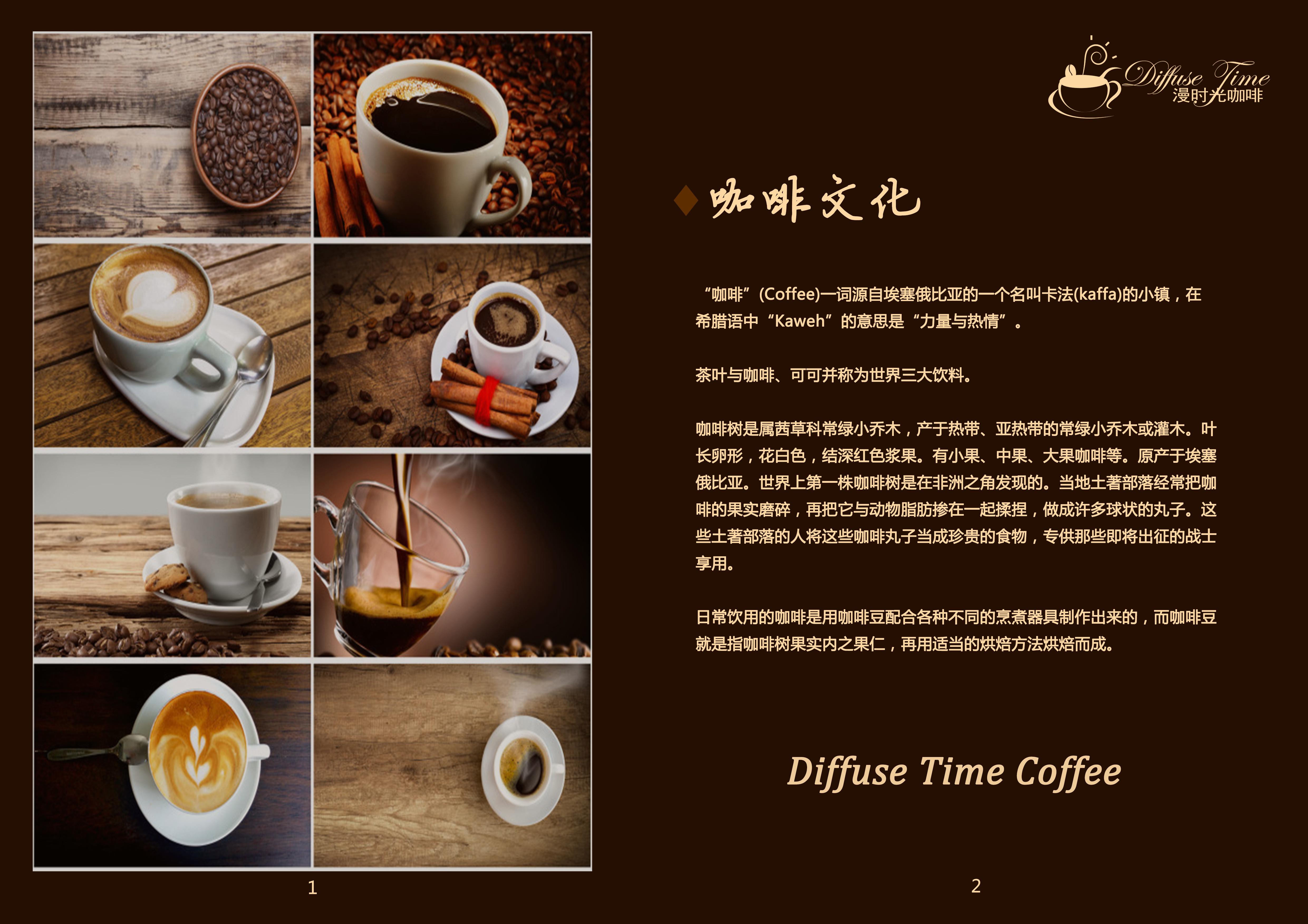 漫时光咖啡(diffuse time coffee)画册