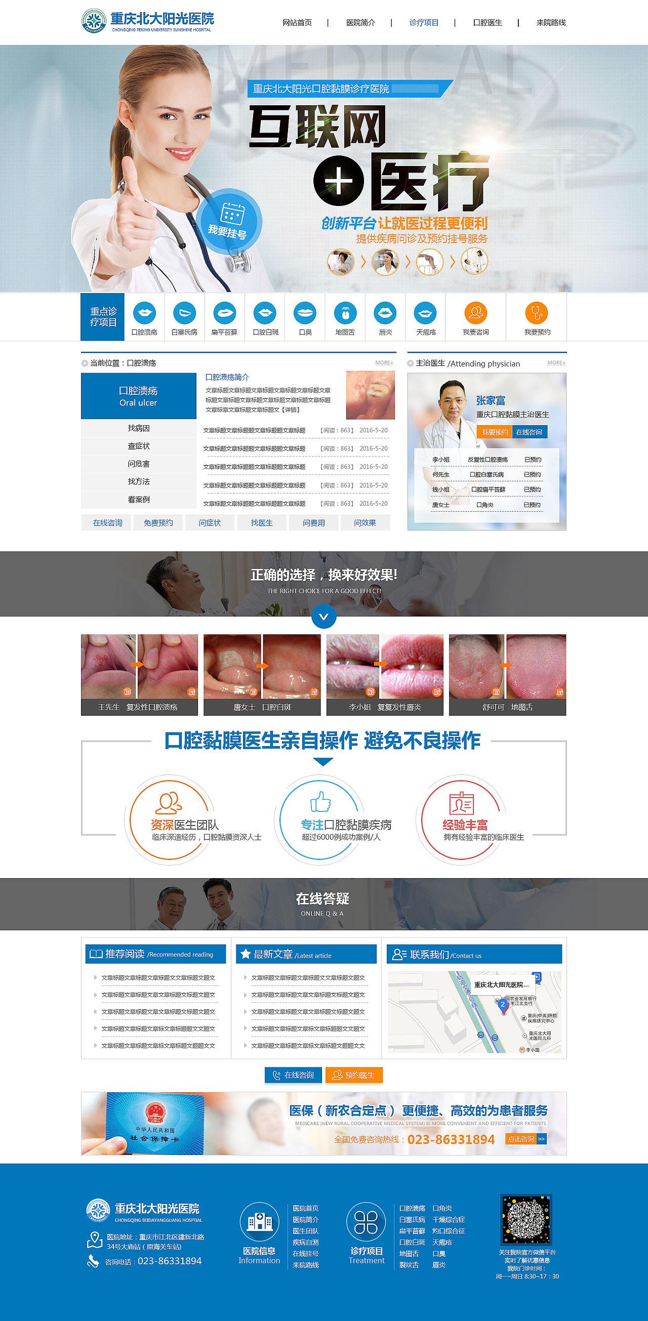 医院pc网站设计医疗网站设计 口腔网站设计|网页|企业图片