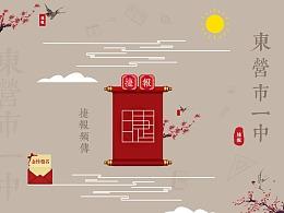 山东省东营市第一中学校园文化建设设计--视觉导视系统