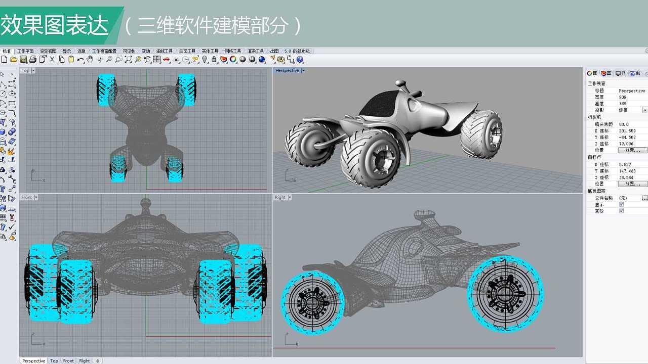创意仿生概念车设计(参赛作品)图片