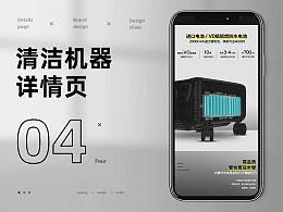 超云品牌策划【清洁机器详情页作品分享】