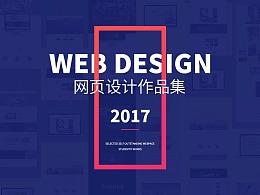 2017网页设计整理 - 茶叶 甜点蛋糕 游戏合成 三亚旅游