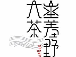 字体  字 字体设计  茶