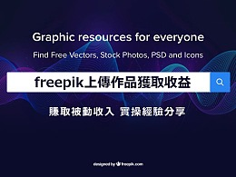 Freepik上传作品获取收益,赚取被动收入,实操经验分享