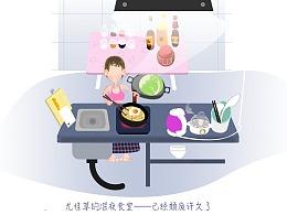 尤佳草的生活插画
