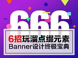 3招搞定数字元素在Banner及专题页设计中的运用!~