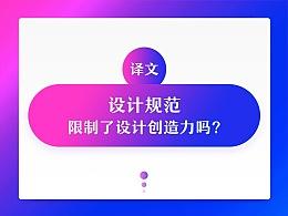 「译文」设计规范限制了设计创造力吗?