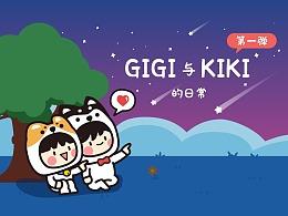 微信表情 | GIGI&KIKI(小奇与小基)的日常-第一弹