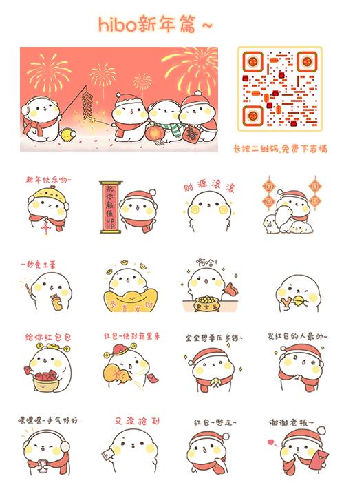 微信网络|暖萌小海豹hibo新年篇|表情动漫|表情emoji笑甜表情图片包图片