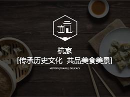 杭家-基于历史与美食特征的旅游app设计
