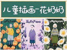 儿童插画-花奶奶系列