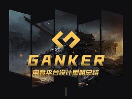 GANKER-游戏电竞项目小结