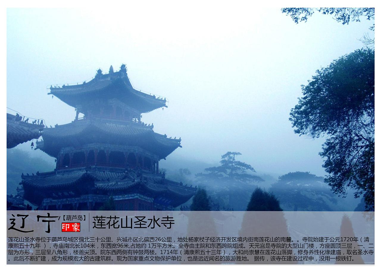 莲花山圣水寺位于葫芦岛城区偏北三十公里,兴城市区北偏西26公里,地处