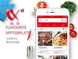 """UI设计-美食APP""""味食""""视觉包装界面设计"""