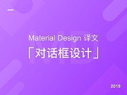 MaterialDesign-Dialogs对话框