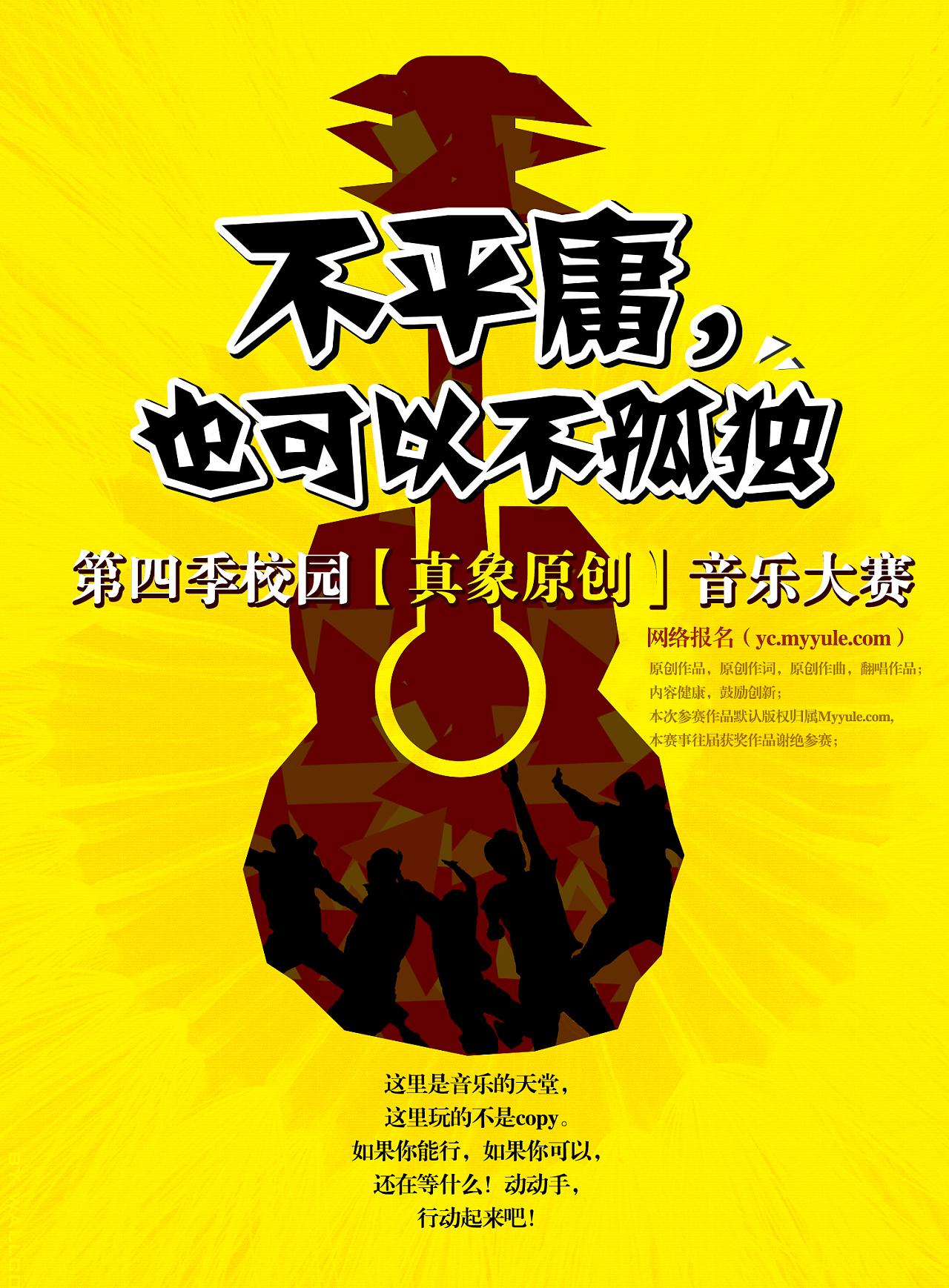 十佳歌手大赛海报设计图__海报设计_广告设... _昵图网nipic.com