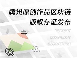 腾讯原创作品区块链版权存证发布