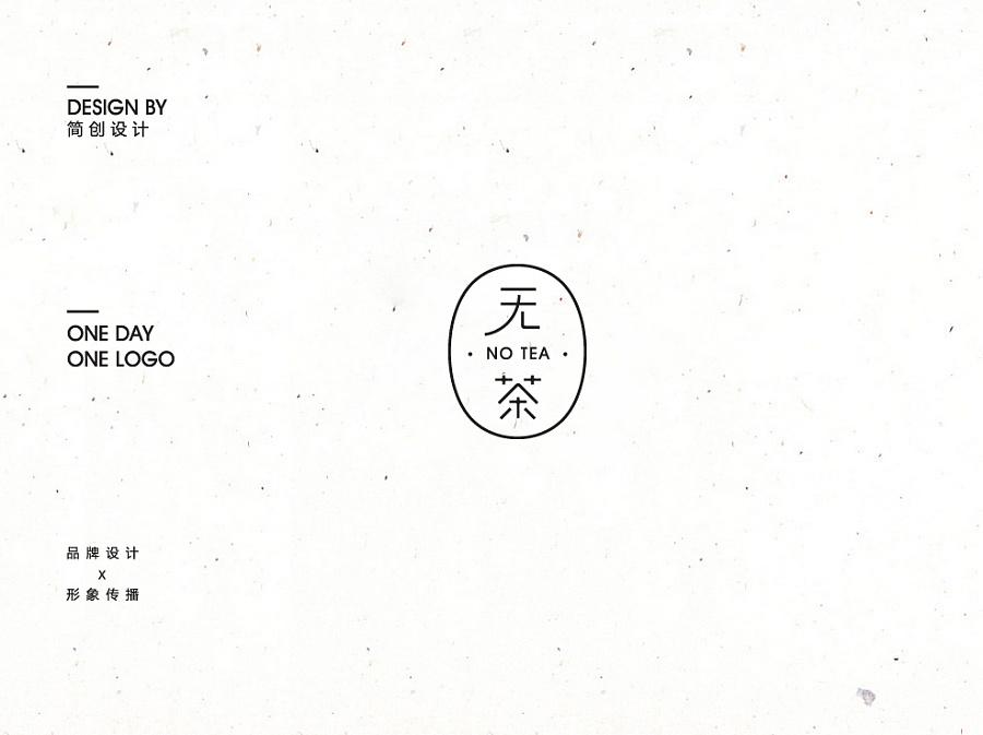 茶字体平面logov字体-无茶|品牌|超市|简创标志设空间设计品牌图片