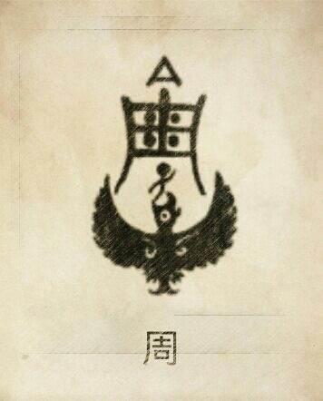 中国100个大姓氏图腾图片