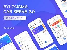 BYLONGMA 2.0 app设计