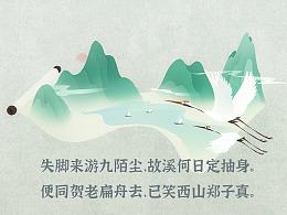 山水卷轴诗语