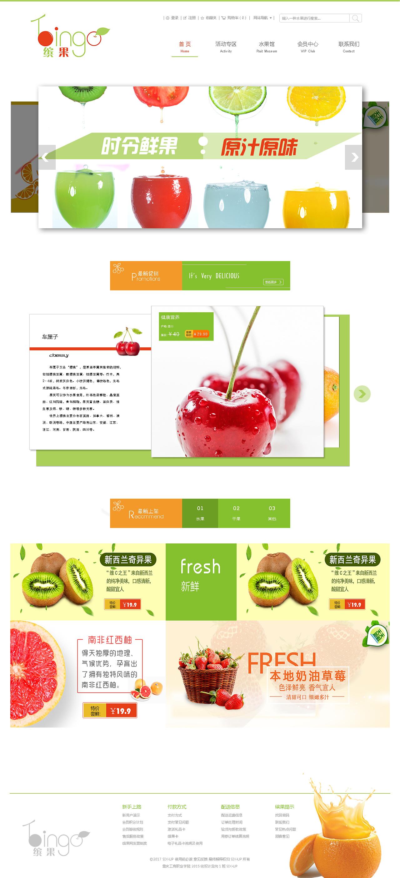水果商城网页设计图片