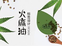 福益德食用油/火麻油标签设计