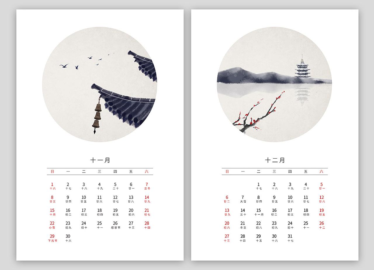 2020年中国风插画台历图片